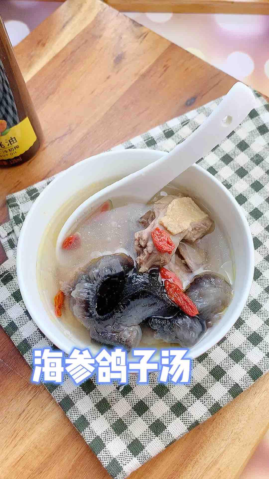 海参鸽子汤的做法