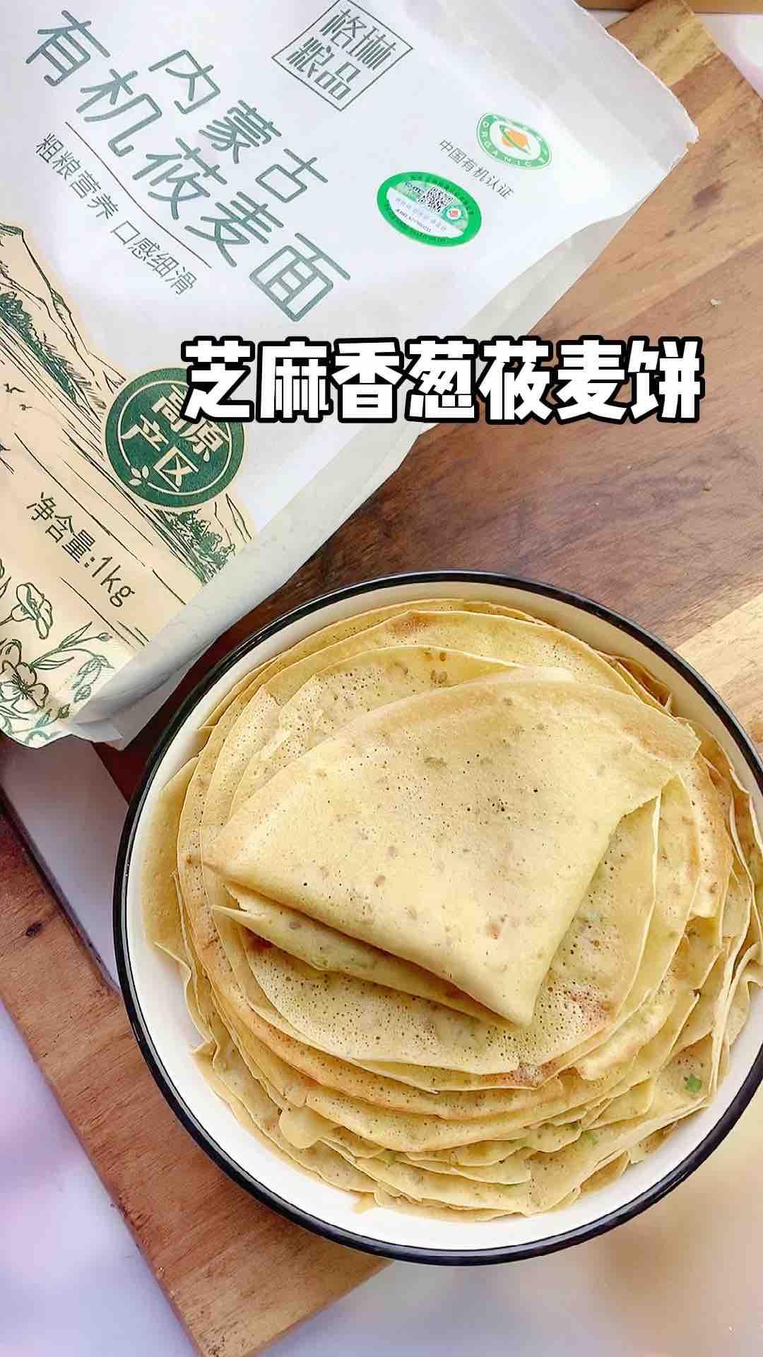 芝麻香葱莜麦饼的做法