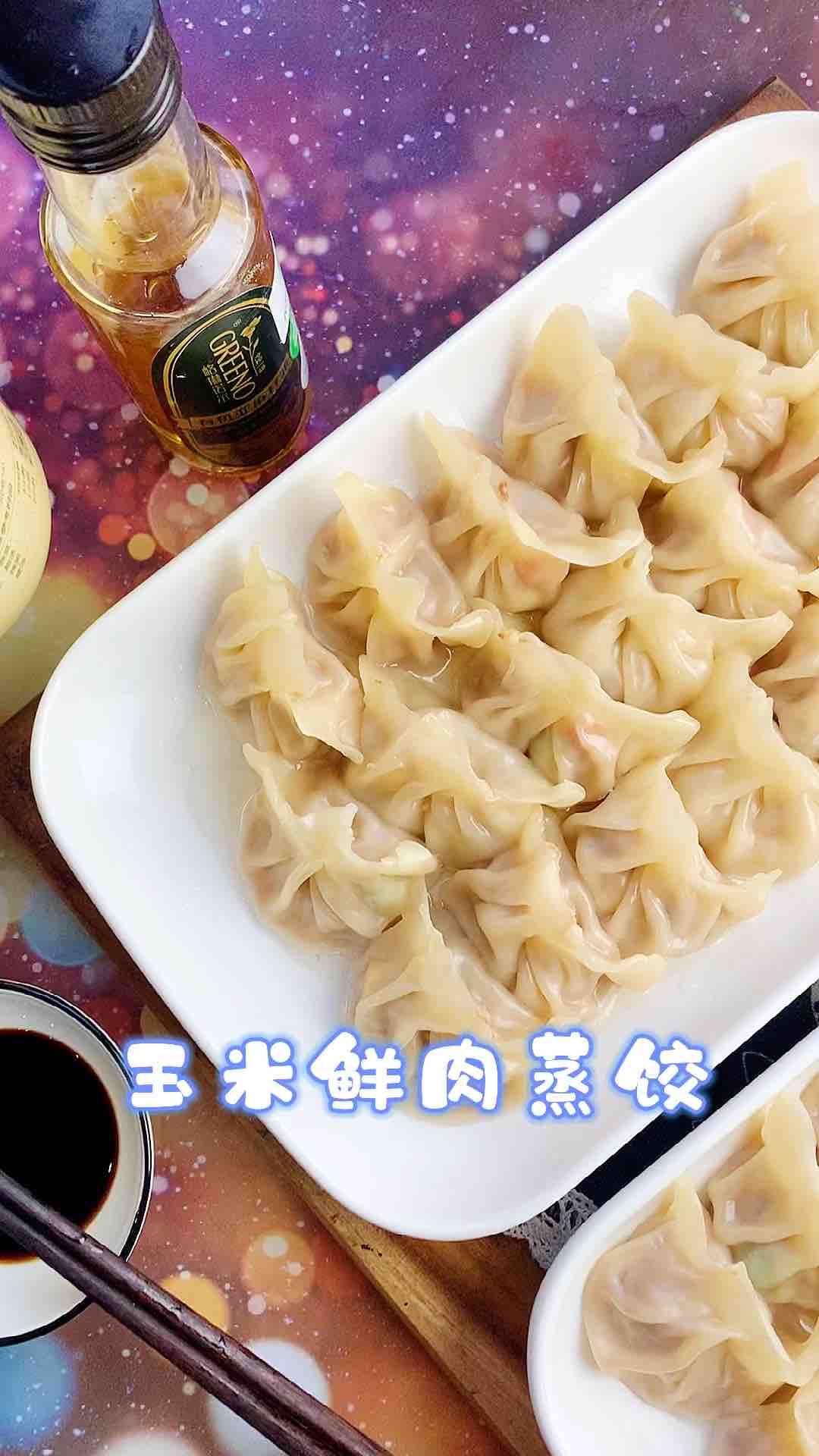 玉米鲜肉蒸饺的做法