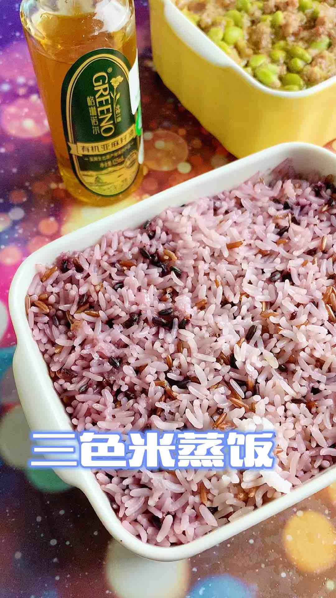 三色米蒸饭的做法