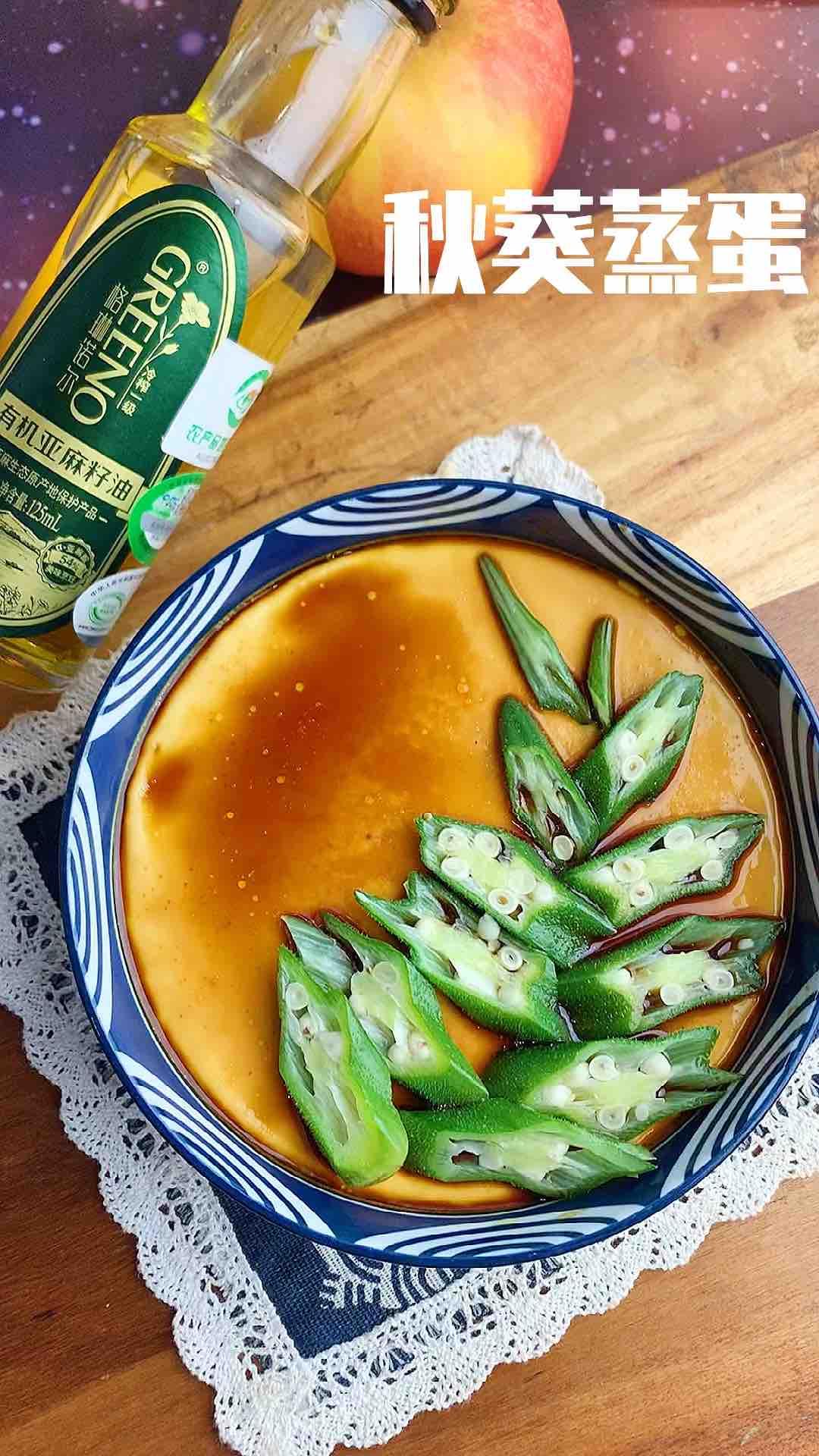 秋葵蒸鸡蛋的做法