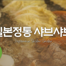 韩式日本传统火锅