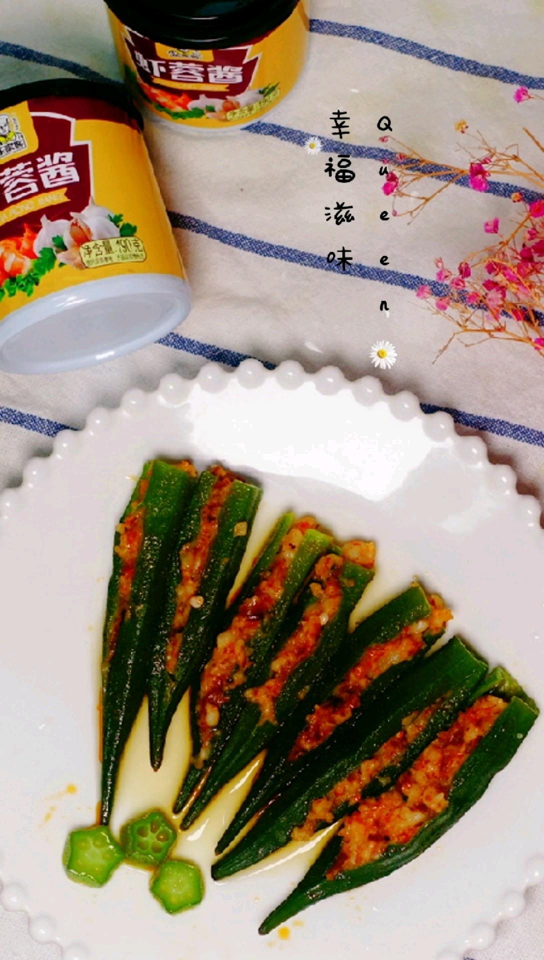虾蓉酱秋葵的做法