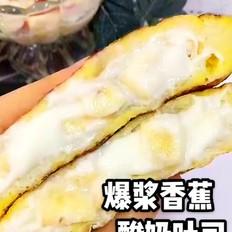 爆浆香蕉酸奶吐司