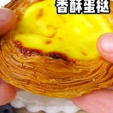 家庭自制香酥蛋挞