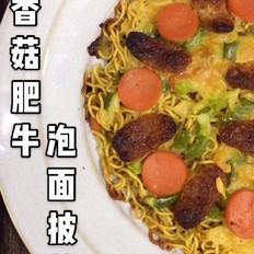 香菇肥牛泡面披萨