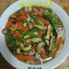 香菇浇汤面