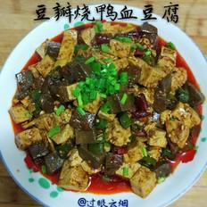 豆瓣烧鸭血豆腐