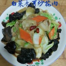白菜木耳炒花肉