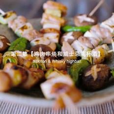 日式鸡肉串烧