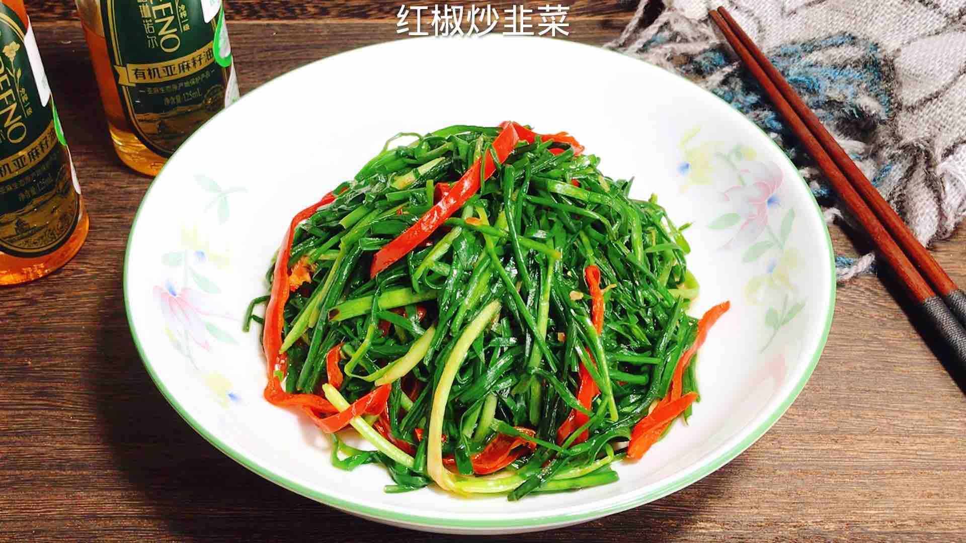 红椒炒韭菜的做法