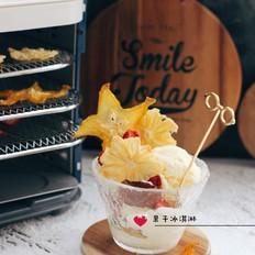 果干冰淇淋