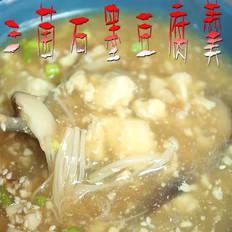 三菌石墨豆腐羹的做法
