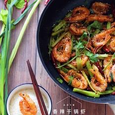 我的轻奢煮艺--香辣干锅虾。