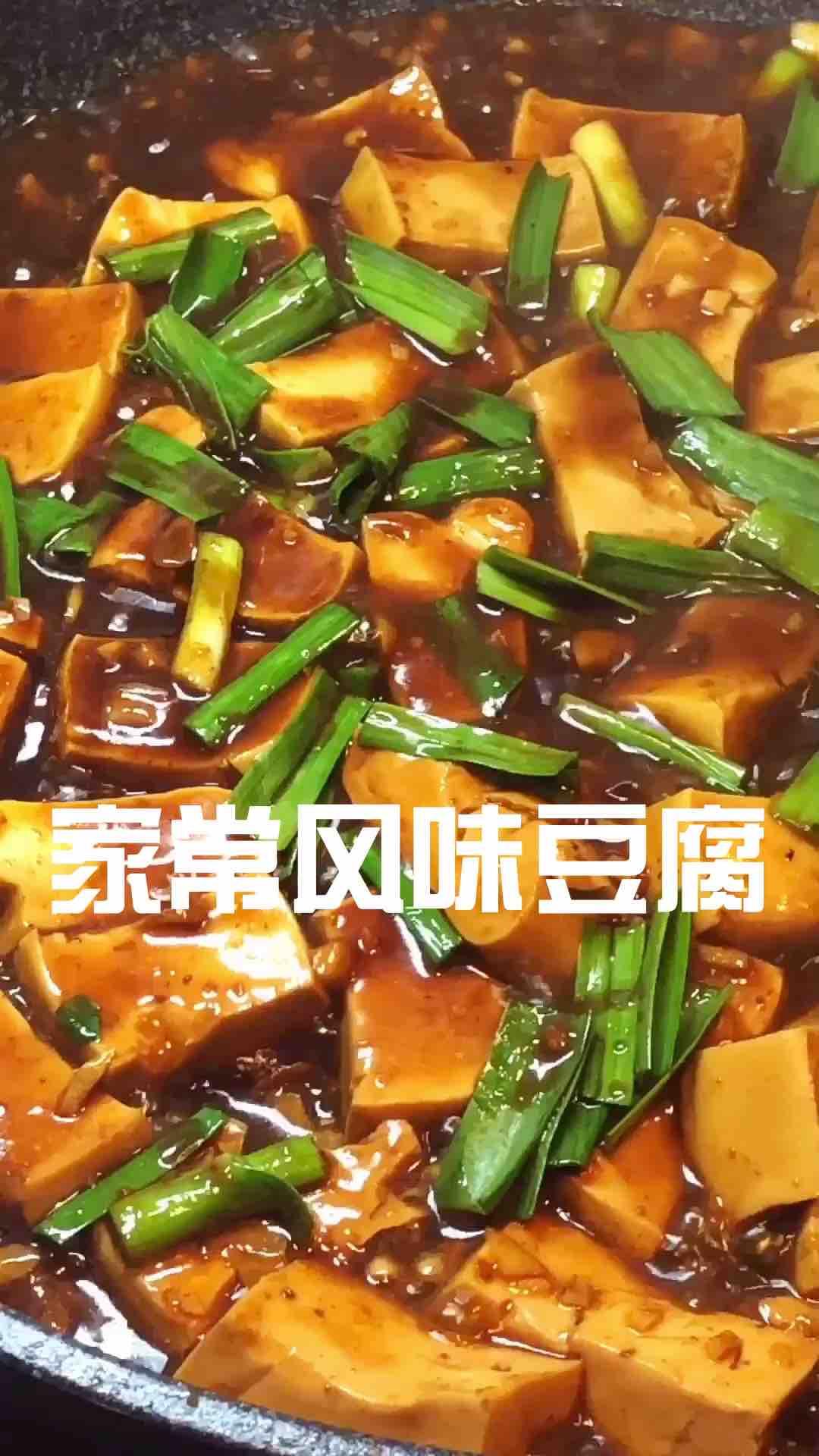 家常风味豆腐
