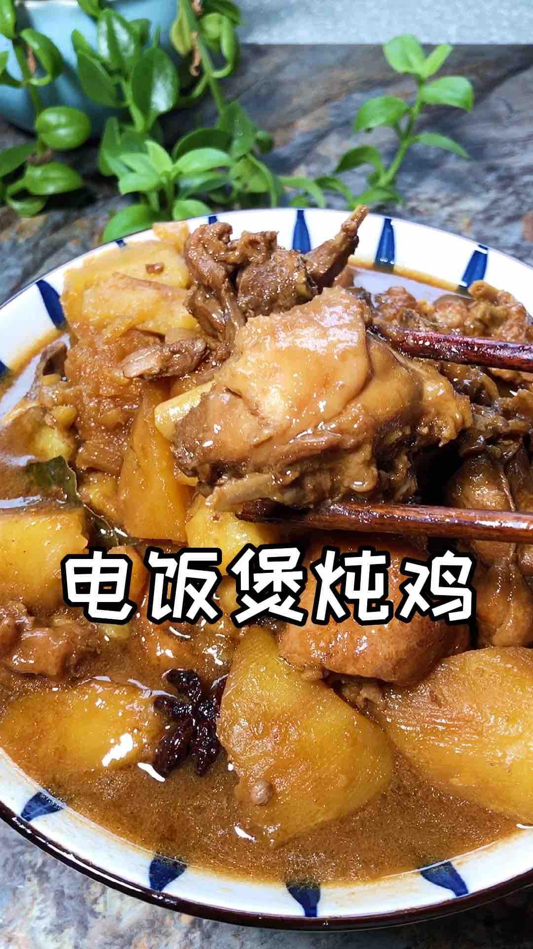 电饭煲炖鸡