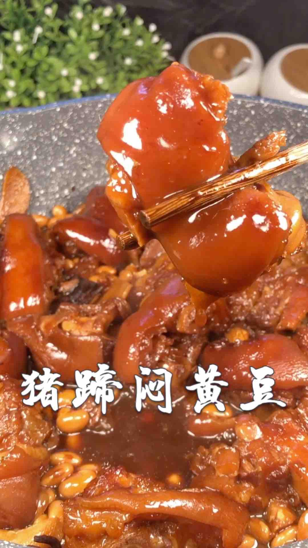 猪蹄焖黄豆
