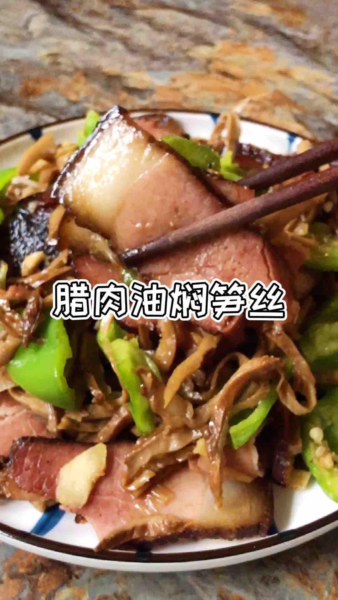 腊肉炒油焖笋丝