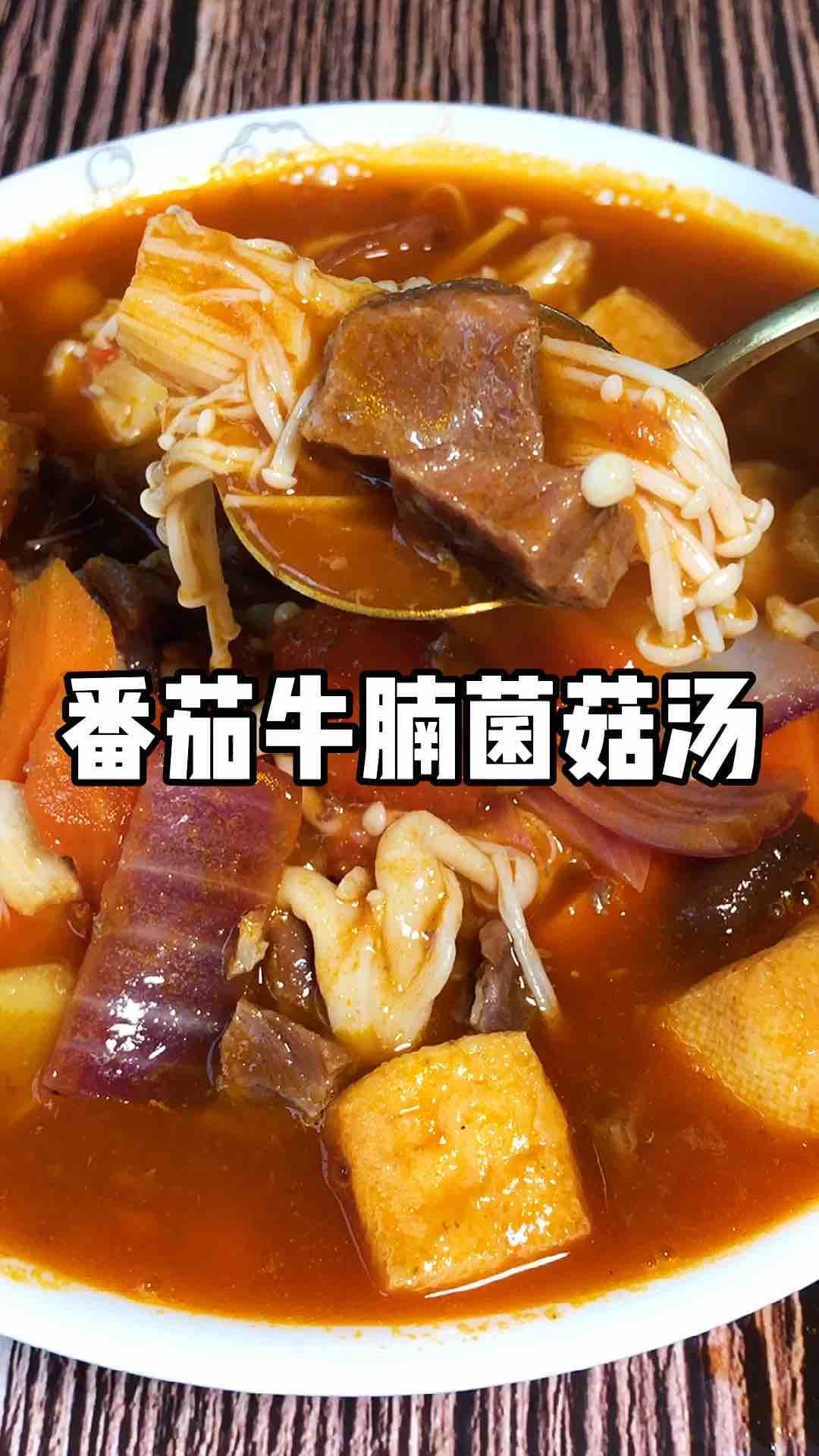 番茄牛腩菌菇汤