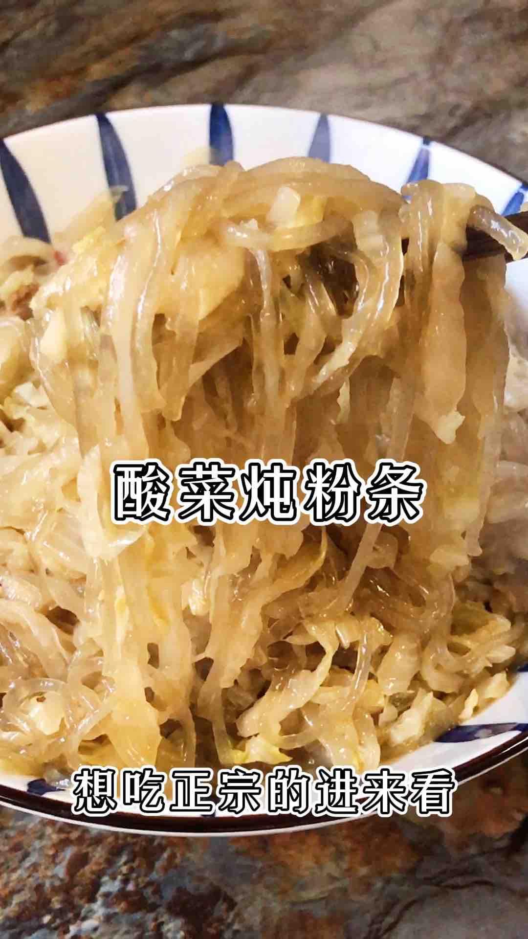酸菜炖粉条地道东北菜