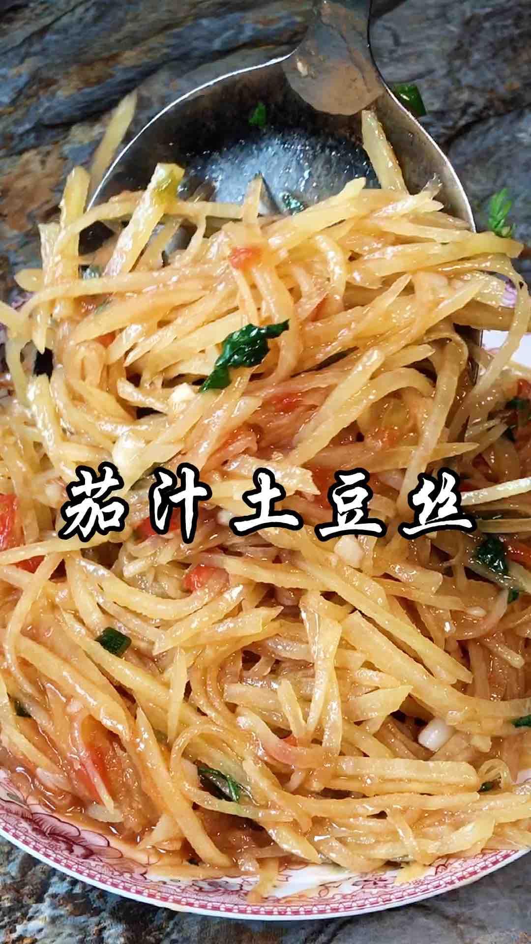 茄汁土豆丝的做法