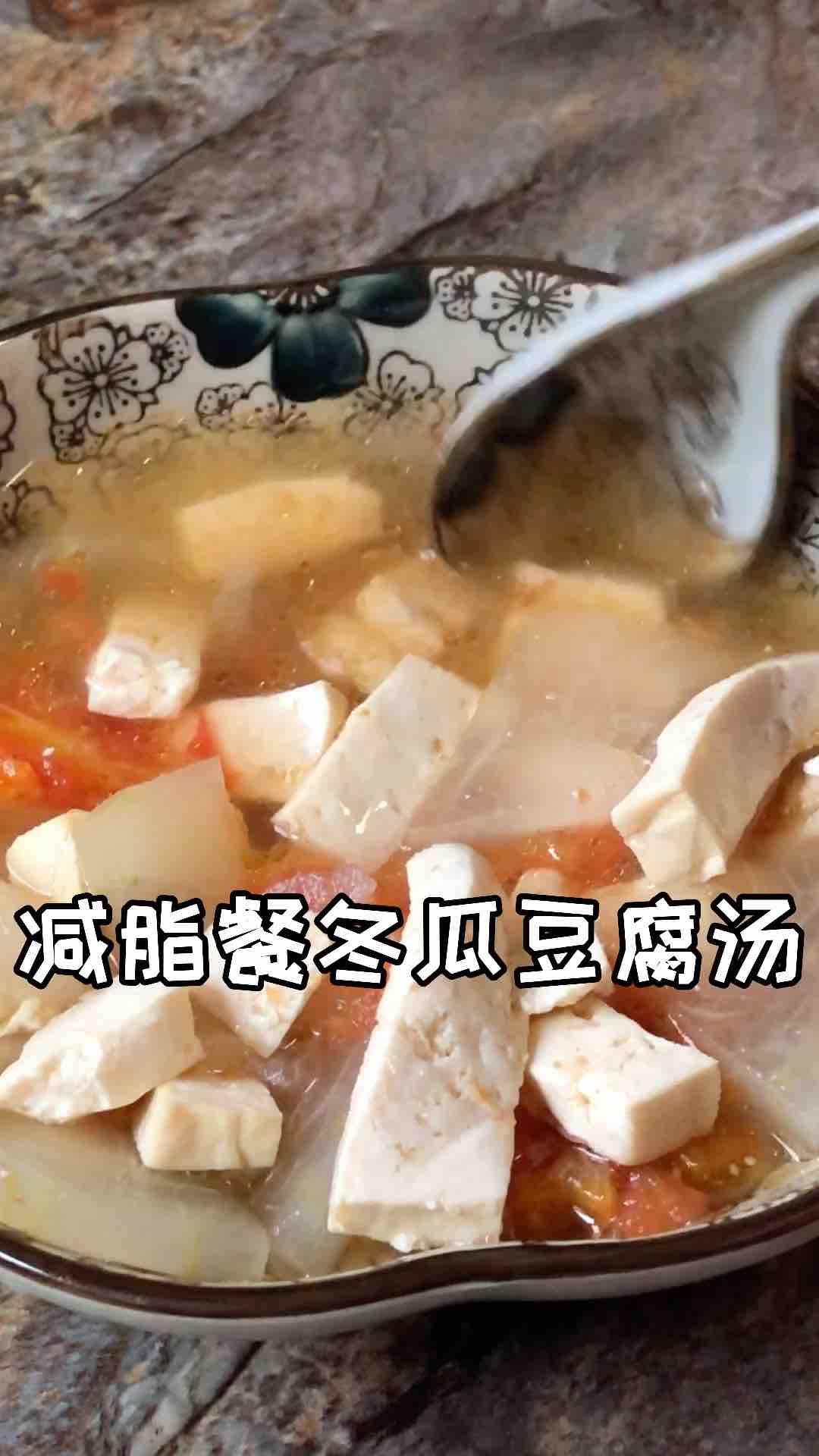 冬瓜西红柿减脂汤的做法