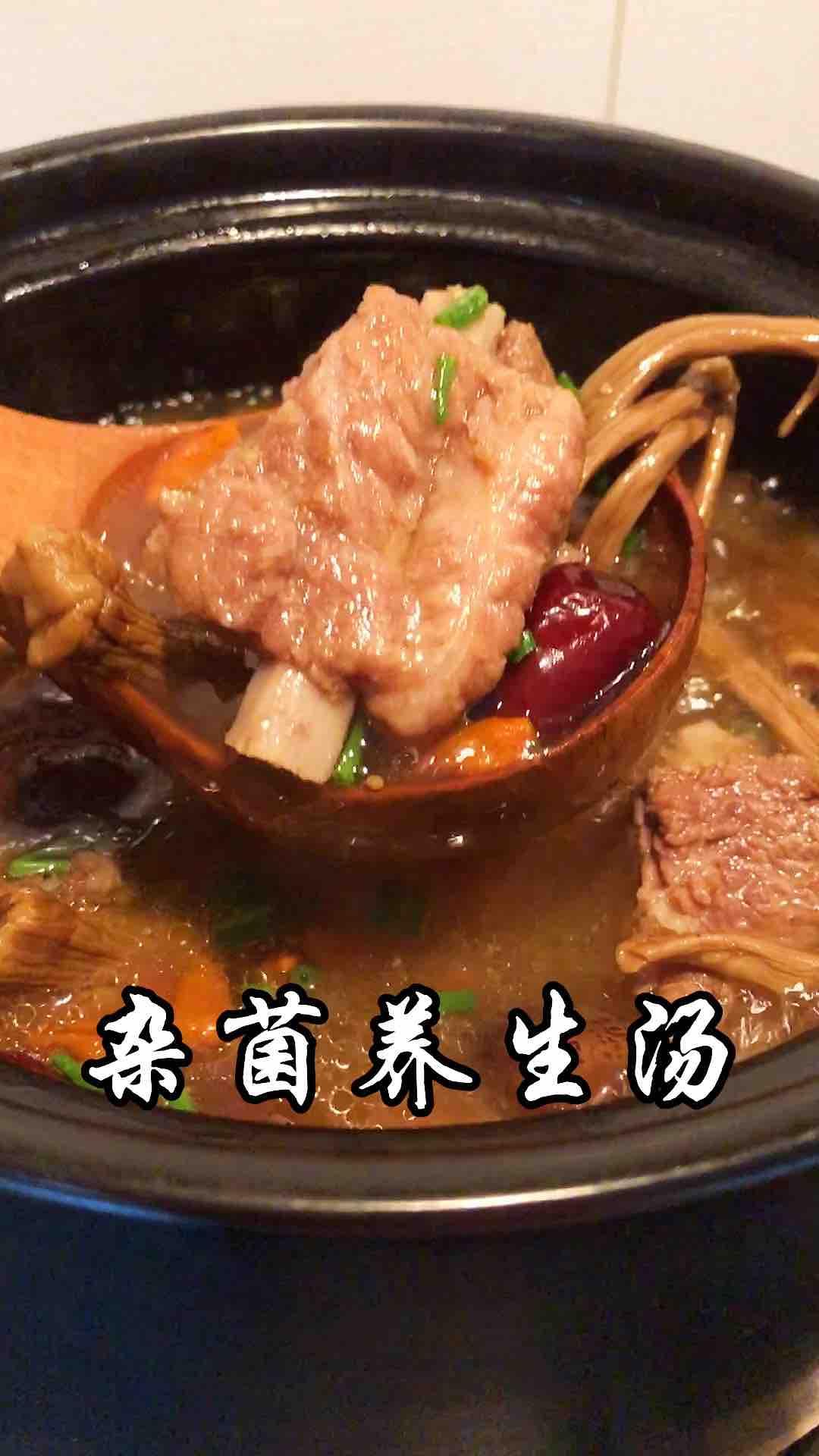 杂菌养生汤的做法