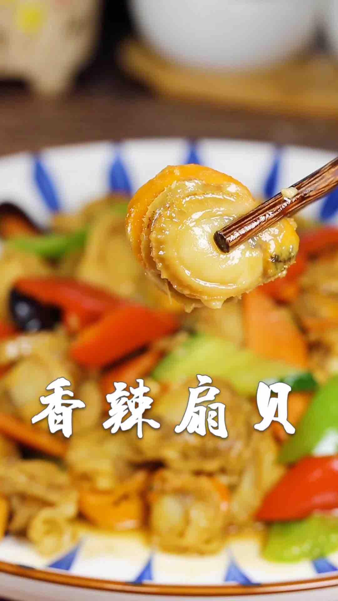 香辣扇貝的做法
