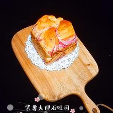 紫薯大理石吐司