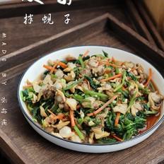 菠菜拌蚬子