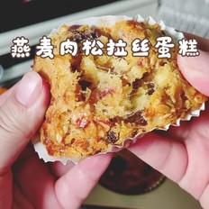 燕麦肉松拉丝蛋糕的做法,快手又美味,新手零失败