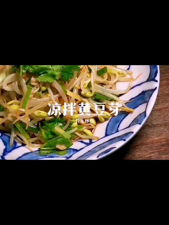 凉拌黄豆芽