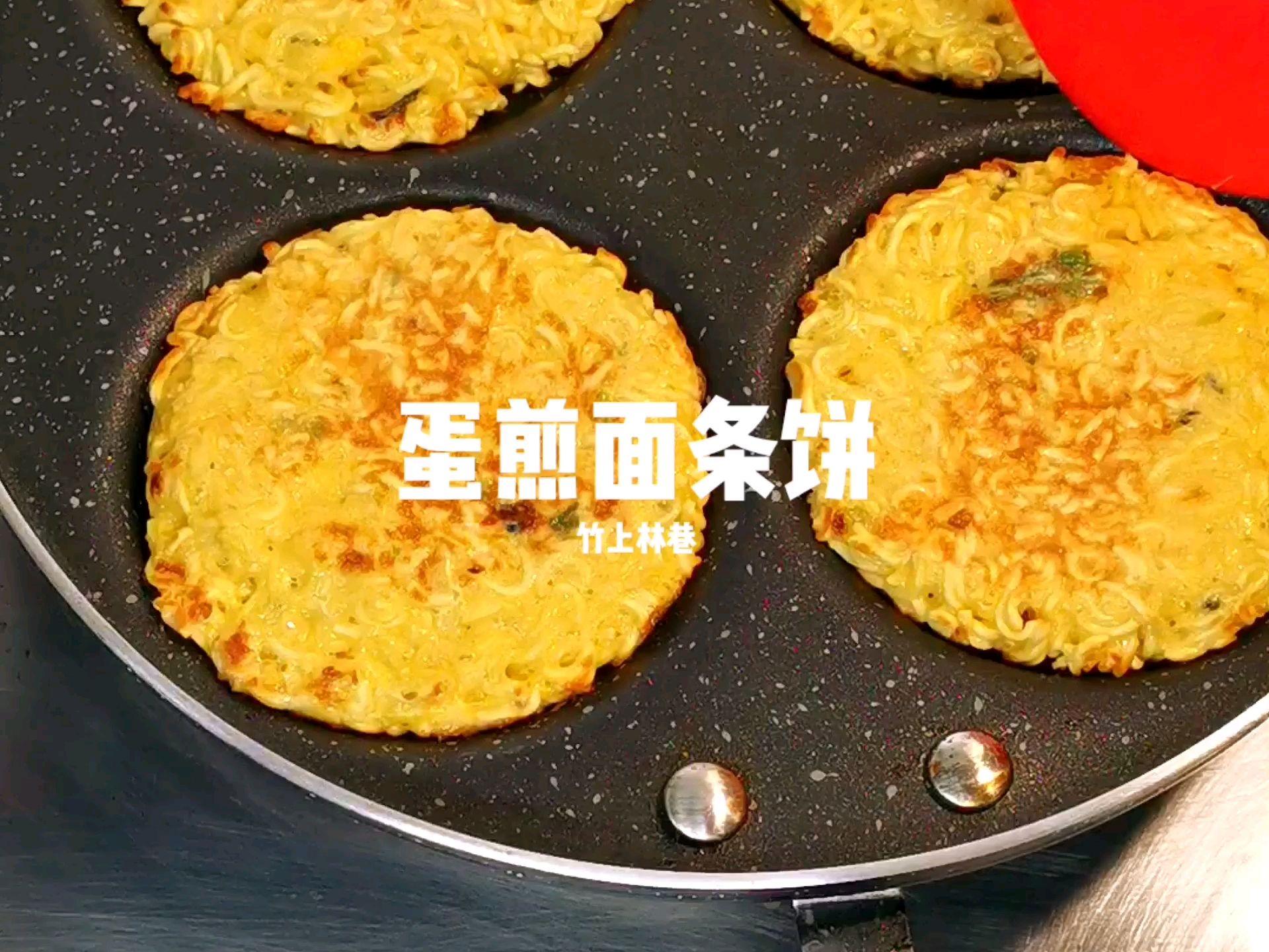 蛋煎面条饼