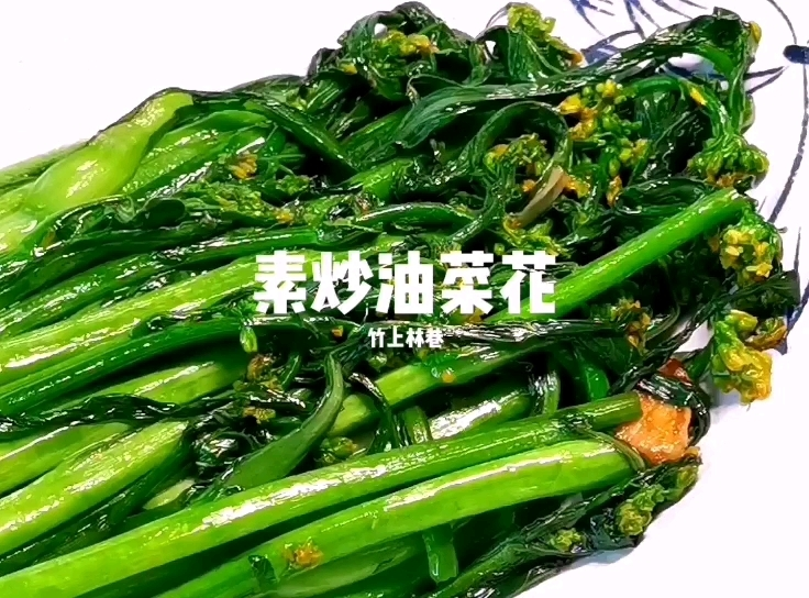 素炒油菜花