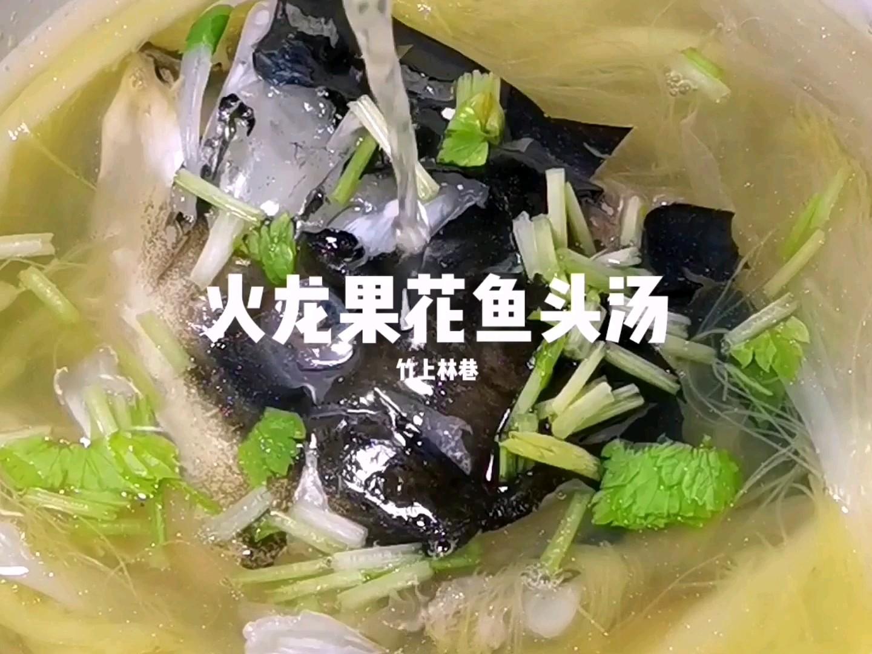 火龙果鱼头汤的做法
