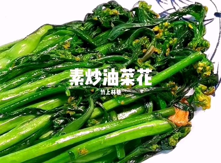 素炒油菜花的做法【步骤图】