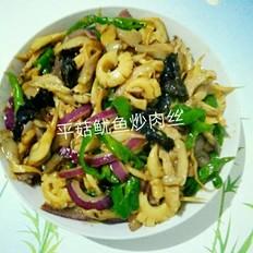 平菇鱿鱼炒肉丝