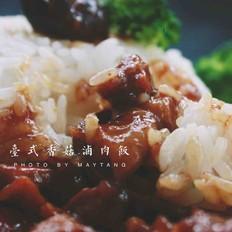 台式香菇卤肉饭