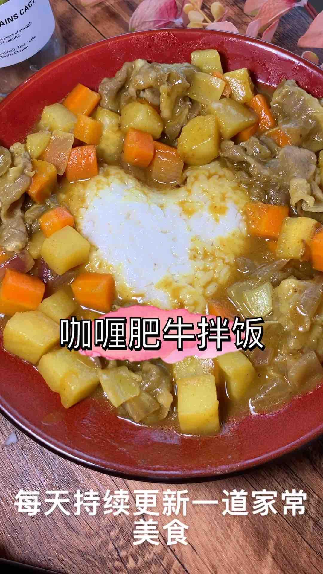 咖喱肥牛拌饭