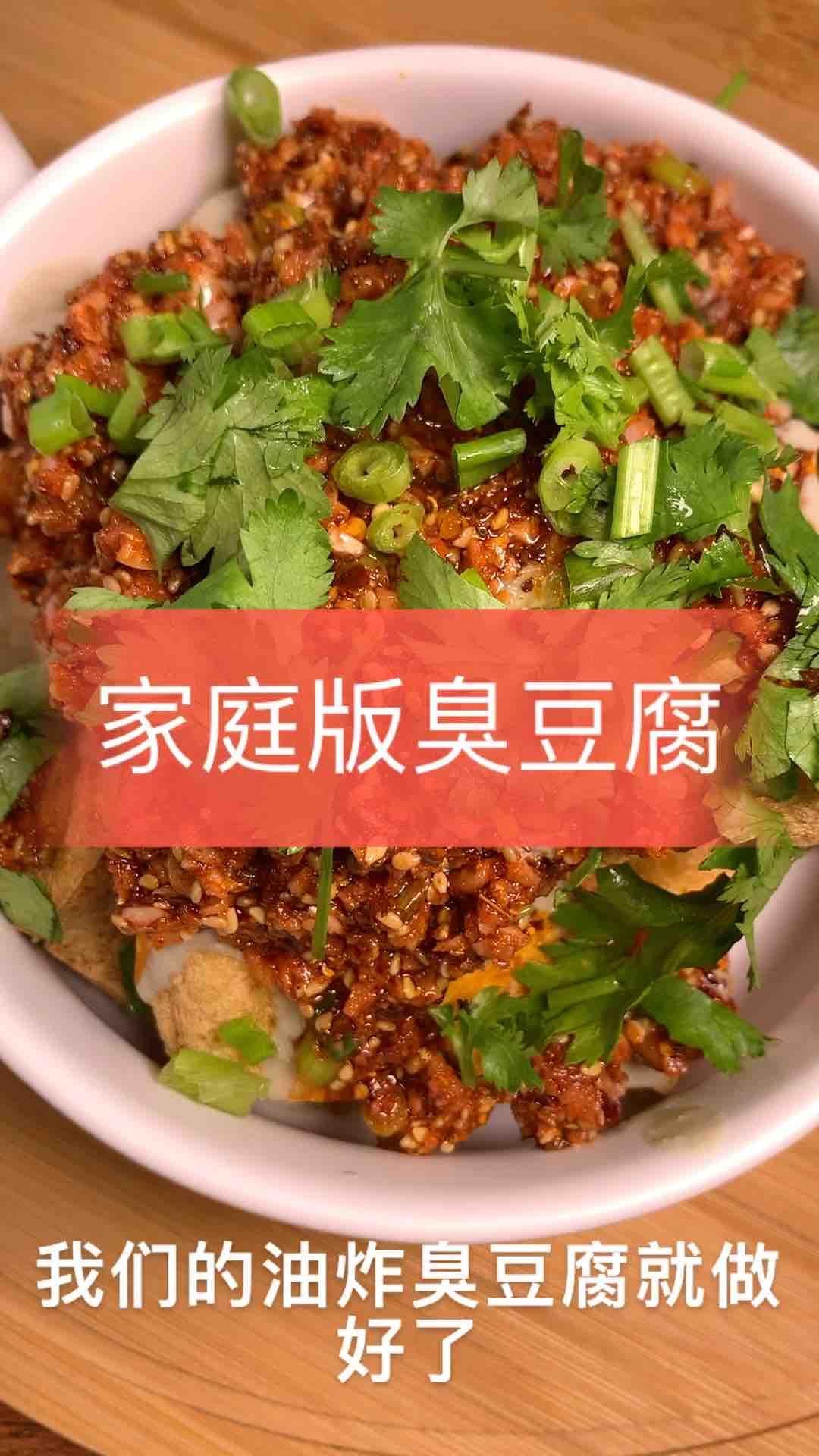 家庭版臭豆腐