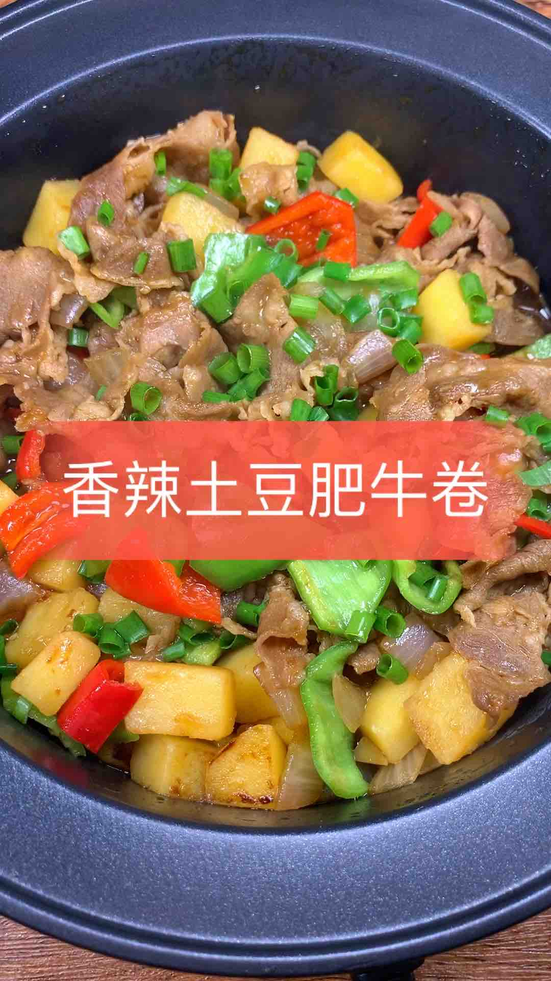 <b>香辣土豆肥牛卷的做法怎么做的啊</b>