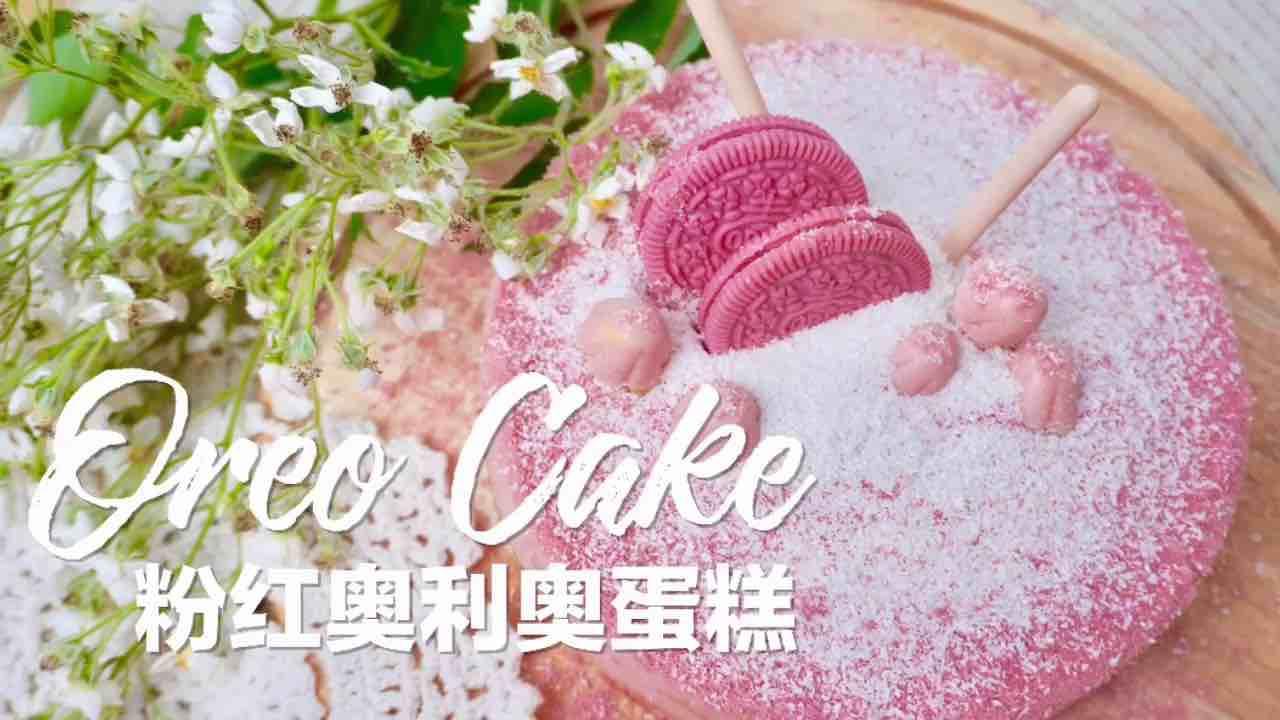 粉红奥利奥蛋糕