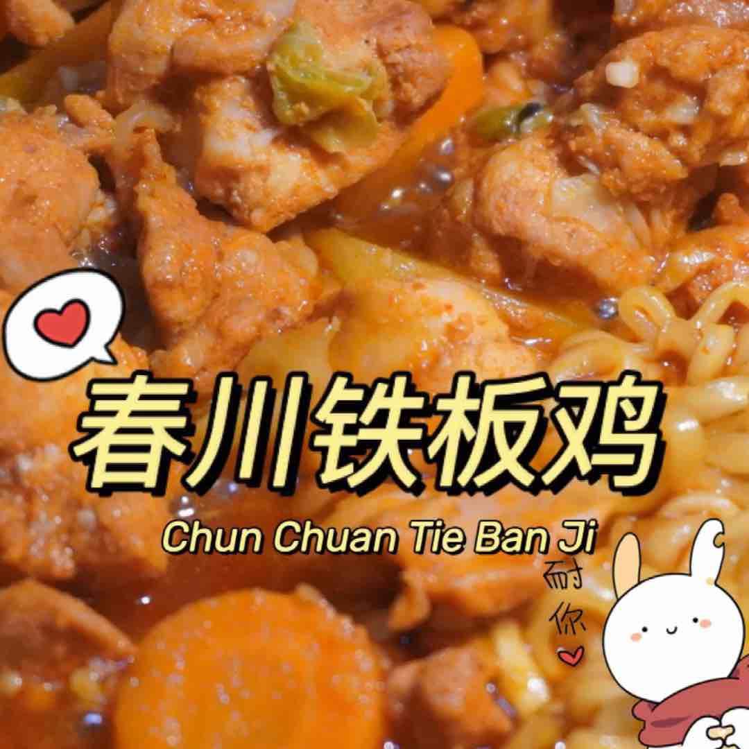 比韩餐馆还好吃的春川铁板鸡,边看韩剧边吃鸡!
