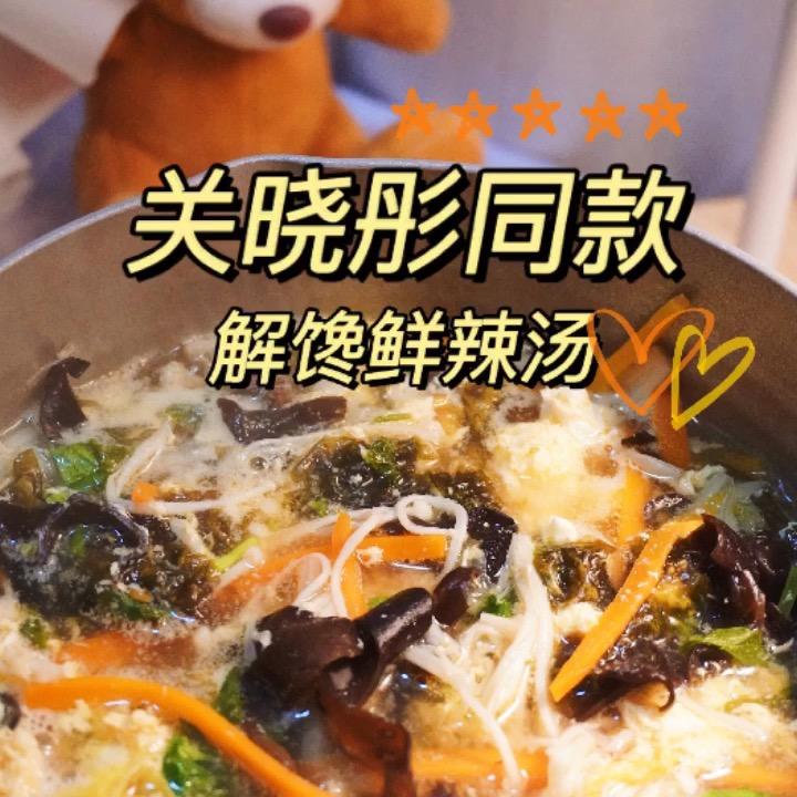 关晓彤同款解馋鲜辣汤的做法
