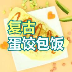 复古蛋饺包饭