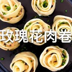 玫瑰花肉卷