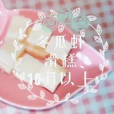 冬瓜虾滑糕
