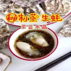 秘制蒸生蚝#最美不过中秋味#