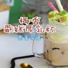 椰香蛋糕厚乳杯的做法