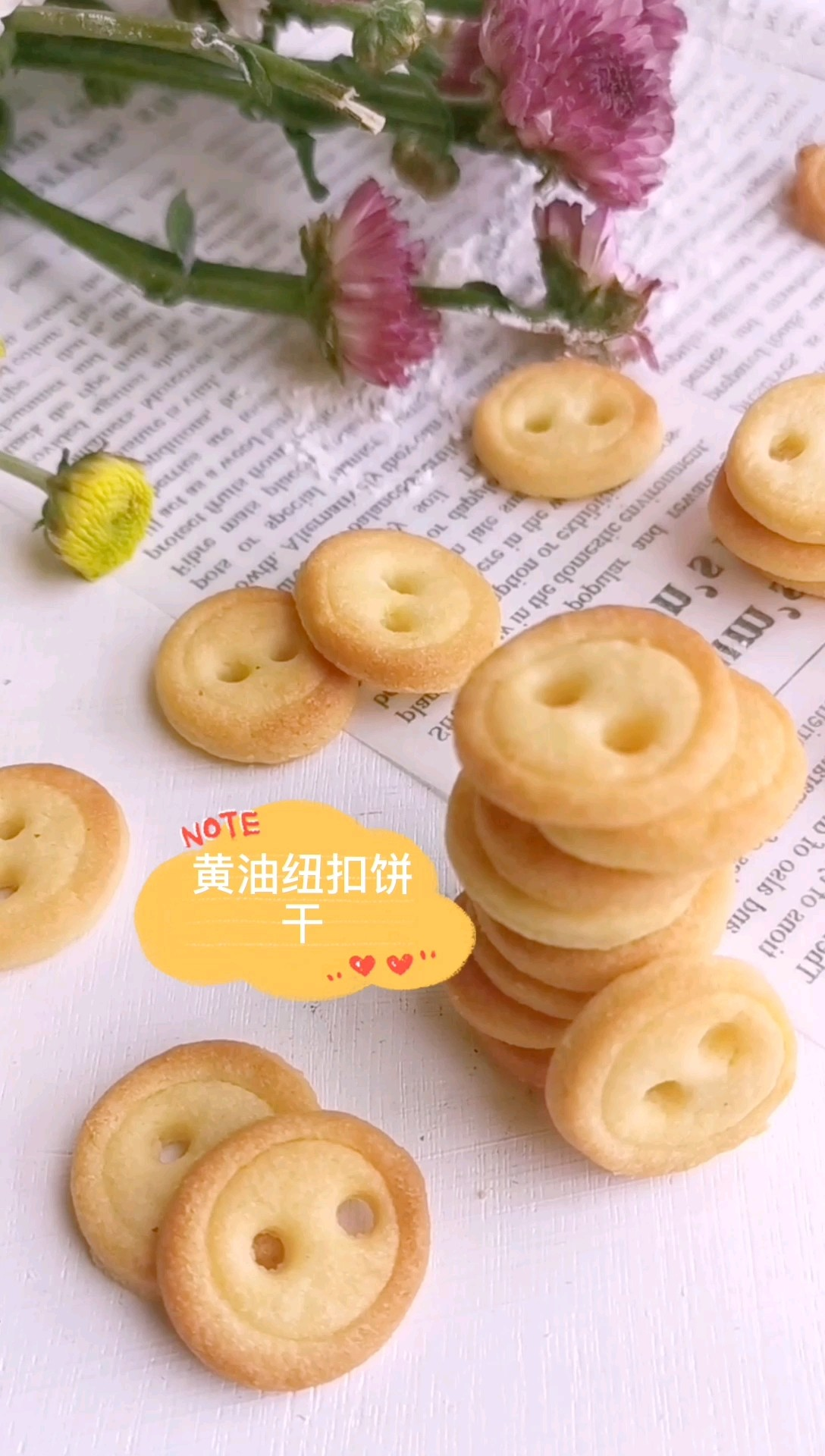 黄油纽扣饼干